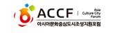 아시아문화중심도시조성지원포럼